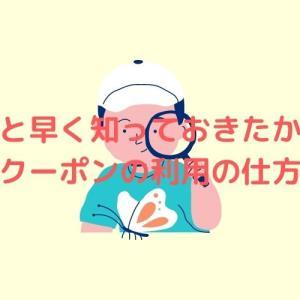 【新発見】ブックオフオンラインのクーポン(800円引き)の上手な使い方