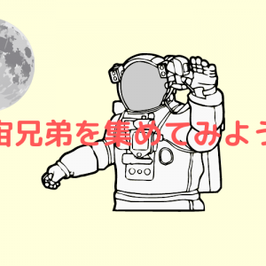 【宇宙兄弟 全38巻】を4980円でコンプさせた方法【2セット目挑戦中!】