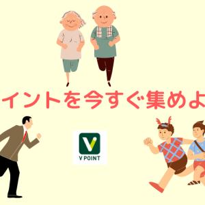 【至急!】Vポイントへの交換を超お得(20%増)にする方法