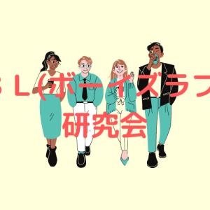 保護中: 【交換広場限定記事】BL(ボーイズラブ)を極めてレベルUPしよう!