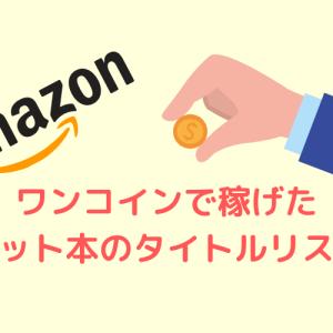 保護中: 【500円仕入れ限定】ワンコインセット本せどりを楽しもう!