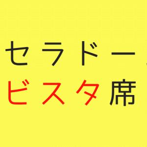 京セラビスタ席で見るキスマイのコンサート徹底レビュー!