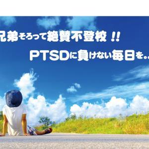 はじめまして!ただいま、兄弟そろって絶賛不登校中。PTSDに負けない毎日を!!