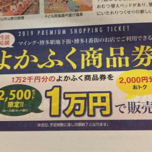 12000円分のプレミアムお買物券(えきマチ1丁目姪浜)が10000円で買える!?