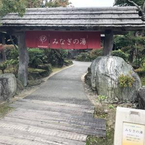 福岡から片道1時間の日帰り温泉デート 美奈宜の湯で穴場トロトロ美肌の湯!
