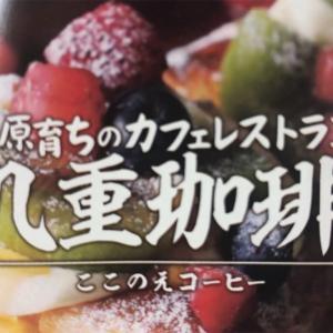 粕屋郡志免町の「九重珈琲」がオシャレでカフェデートにおすすめ