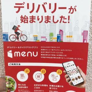 デリバリーアプリ「menu」が福岡に対応!初めてならクーポン有!