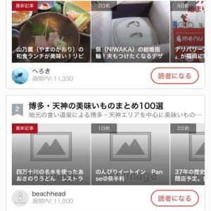 【感謝】にほんブログ村 福岡(市)・博多情報ランキング1位になりました!