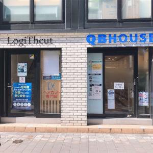 【激安の散髪屋シリーズ第2弾】「QBハウス 天神北店」の感想、口コミ!