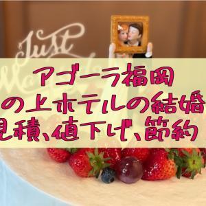 【結婚式】アゴーラ福岡山の上ホテルの見積費用、値下げ、実際に掛かった費用、節約ポイントなどを公開!