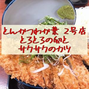 【美味すぎるカツ丼】福岡市中央区今泉のかつ丼専門店「とんかつ わか葉(2号店)」