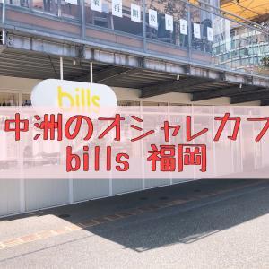 【パンケーキ】西中洲のオシャレなカフェ「bills 福岡」でランチ!