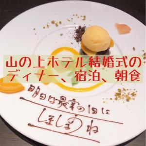 【アゴーラ福岡山の上ホテル】結婚式前日のディナー、前泊の部屋、当日の朝食を公開!