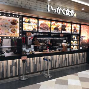 MARK IS 福岡ももちで一人めし 「いっかく食堂」デミグラスハンバーグ