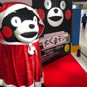博多阪急で「大くまモン展」やってた!