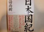 百田直樹さんの日本国紀 読了