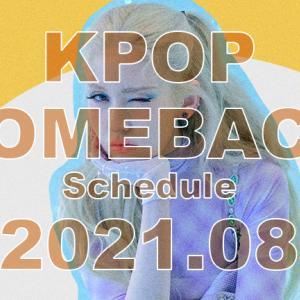 【2021】8月のカムバック情報【KPOP】