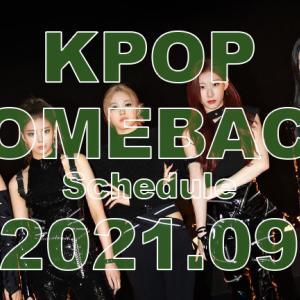 【2021】9月のカムバック情報【KPOP】
