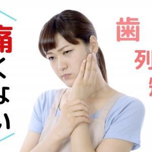 歯列矯正は痛いのか?【矯正経験者が語る痛みの少ない方法】