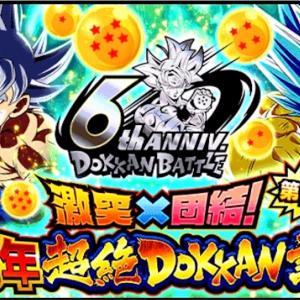 ドラゴンボールzドッカンバトル  6周年超越DOKKANN謝祭第二弾開催!!