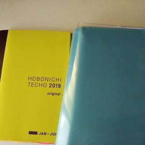 2020年のほぼ日手帳はどれにしよう? 使ってみたプチ感想と新たに買いたい物
