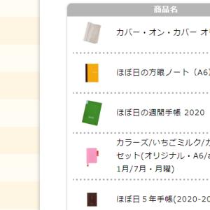 2020年の手帳は、ほぼ日手帳にジブン手帳を加えてみる