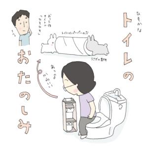 トイレのうさぎさん