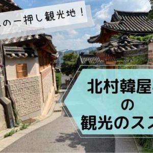ソウルで一押しの観光地 【北村韓屋村】の見どころと、周辺の美味しいお店を紹介!