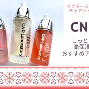 【CNPチャアンドパク】おすすめ!韓国でも大人気のプロポリス エナジーアンプルの使用感は? 新作レッドプロポリスアンプルもレビュー