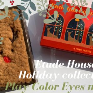 【Etude House】Holiday Collectionのミニパレットは捨て色なし! バーガンディメイクもこのパレットがあれば大丈夫