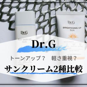 【Dr.G ドクタージー】トーンアップか、それとも軽さ重視か?肌に優しいサンクリームの2種類をレビュー