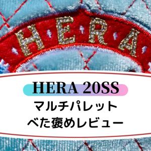 【HERA ヘラ】2020SS新作パレットが色も質感も素敵すぎるので早速レビュー! アイメイクにチーク、ハイライトがこれ1つで完成