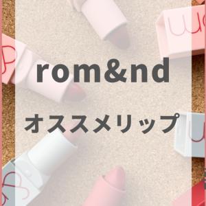【rom&nd】ふわっと軽い付け心地で、使うと癖になる!rom&ndのオススメリップをまとめて紹介
