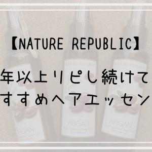 【NATURE REPUBLIC】軽い着け心地で髪がサラサラに 気付けば6年も愛用しているヘアエッセンス!