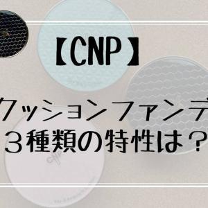 【CNP】チャアンドパクのクッションファンデを使うなら、3種類のうちどれ?使用感、それぞれの特性をレビュー