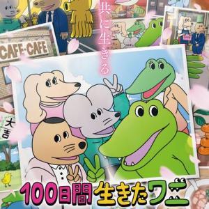 【悲報】映画『100日間生きたワニ』、8/5で終了する映画館続出