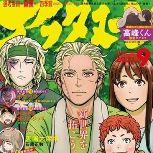 月刊アフタヌーンからアニメ化した漫画www