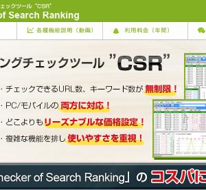 CSR (検索順位チェックツール)田嶋 秀一は使えない!?評判&特典