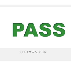 SPFレコードをちゃんと設定したのにPASSにならない場合の解決策
