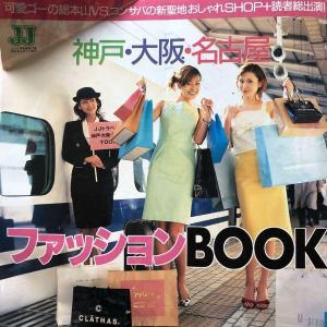 平成12年 コンサバファッションの世界