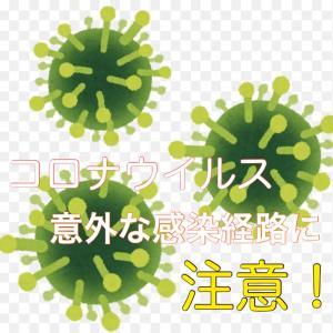コロナウイルスの意外な感染経路