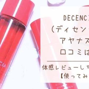 【使ってみた】DECENCIA(ディセンシア)アヤナスの口コミは?体感レビューするよ!