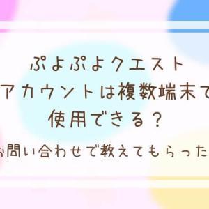 【体験談】ぷよぷよクエストのアカウントは複数端末で使用できる?問い合わせてみた!