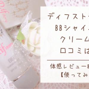 【ディフストーリー】BBシャイニークリームの口コミは?体感レビュー&使い方【使ってみた】
