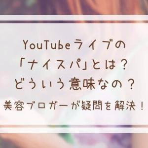 「ナイスパ」とは?意味は?美容ブロガーがYouTubeライブの疑問を解決!