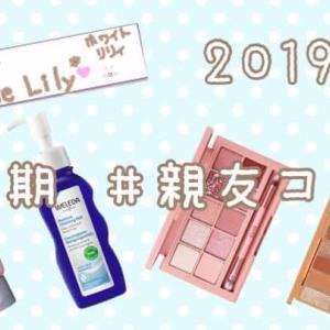 2019年下半期「親友コスメ」はコレ!混合肌+イエベが選ぶBEST4