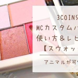 アニマルが可愛い♡3COINS MCカスタムパレットの使い方&レビュー