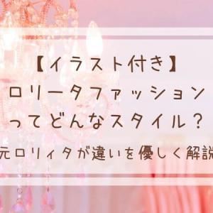 【イラスト付き】ロリータファッションってどんなスタイル?元ロリィタが違いを優しく解説