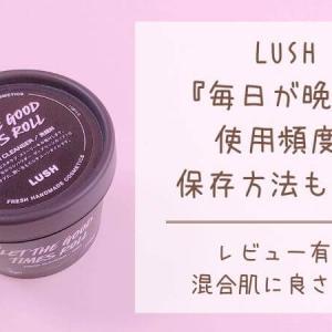 【使ってみた】LUSH『毎日が晩餐』が混合肌に良さげ♡使用頻度・保存方法も解説!