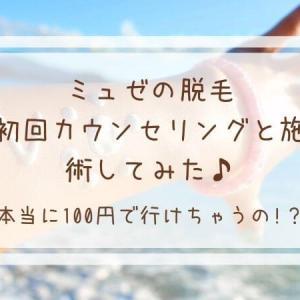 【体験談】ミュゼの脱毛は本当に100円!?初回カウンセリングと施術してみた♪【初めての脱毛】
